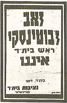 Notice nécrologique à propos de Jabotinsky